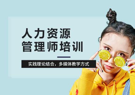 上海人力資源管理師培訓-人力資源管理師培訓