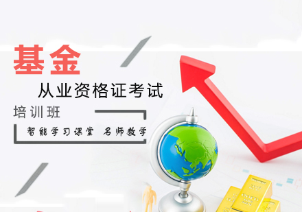 天津基金從業資格培訓-基金從業資格考試培訓班