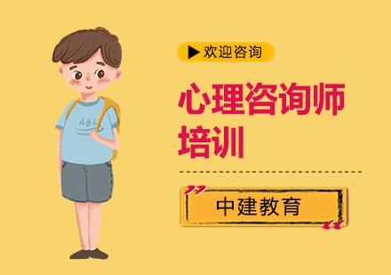 上海心理咨詢師培訓-心理咨詢師培訓