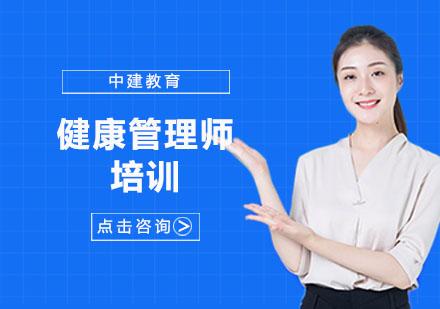 上海健康管理師培訓-健康管理師培訓