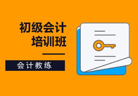 北京初級會計培訓-初級會計培訓課程