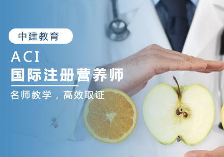 天津營養師培訓-國際注冊營養師培訓班