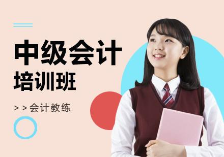 北京中級會計培訓-中級會計培訓班