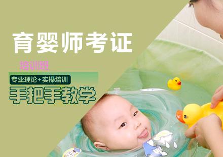天津育嬰師培訓-育嬰師考證培訓班