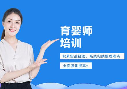 上海育嬰師培訓-育嬰師培訓