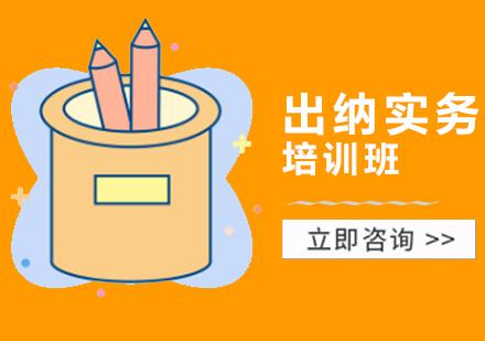 北京財務管理培訓-會計出納培訓班