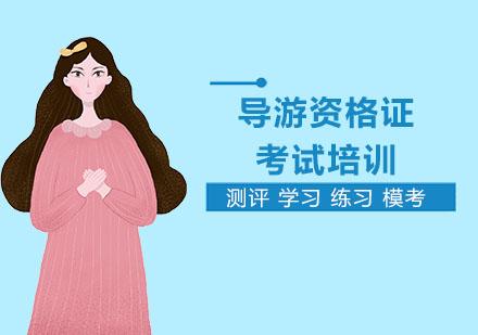 上海導游資格證培訓-導游資格證考試培訓