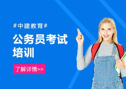 上海職業培訓師培訓-公務員考試培訓
