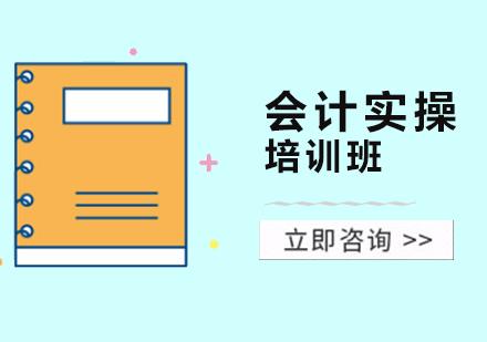 北京會計實操培訓-會計實操培訓班
