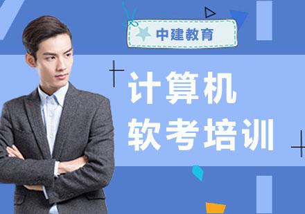 上海職業培訓師培訓-計算機軟考培訓
