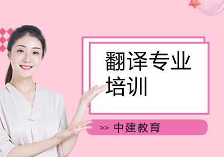 上海職業培訓師培訓-翻譯專業培訓