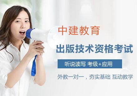 上海職業培訓師培訓-出版技術資格考試培訓