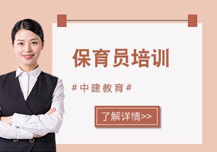 上海職業技能培訓-保育員培訓