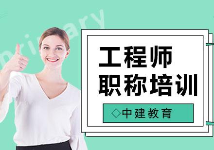 上海職業技能培訓-工程師職稱培訓