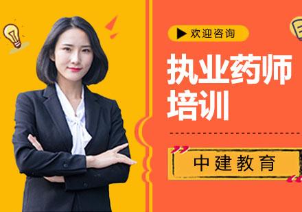 上海執業藥師培訓