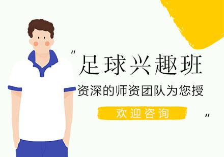 上海足球培訓-足球興趣班
