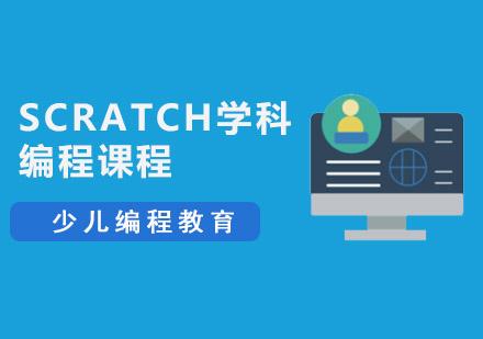 Scratch學科編程課程