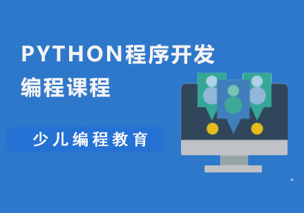 Python程序開發培訓班