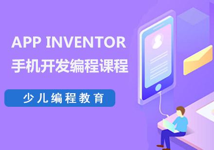 AppInventor編程培訓課程