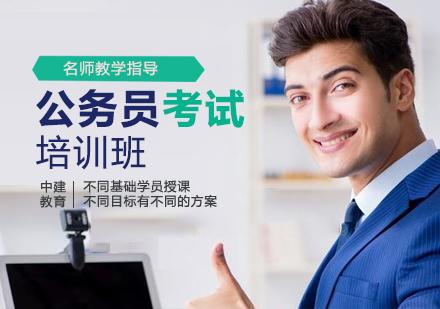 天津公務員培訓-公務員考試培訓班