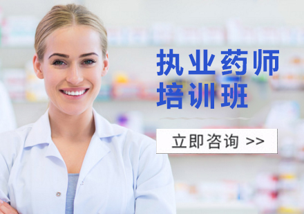天津執業藥師培訓-執業藥師考試培訓班