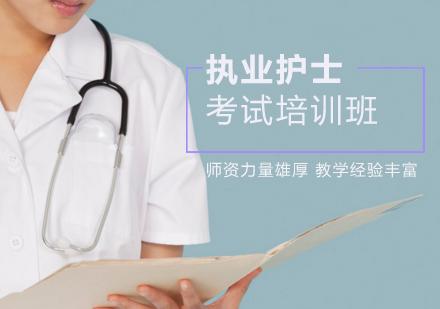 天津執業護士培訓-執業護士考試培訓班