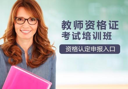 天津教師資格證培訓-教師資格證培訓班