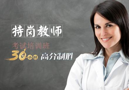 天津特崗教師考試培訓-特崗教師考試培訓班