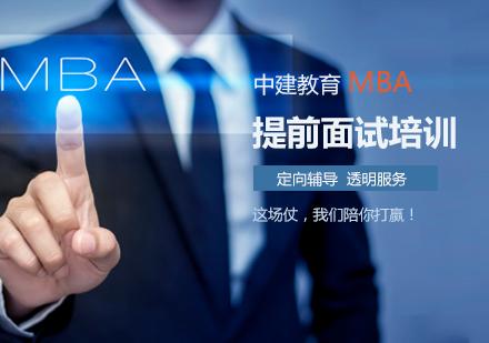天津MBA培訓-MBA提前面試培訓班