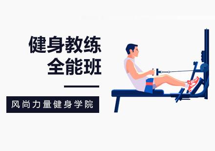 北京健身教練培訓-全能健身教練培訓