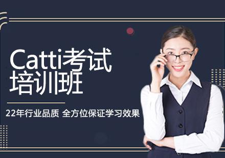 天津翻譯培訓-CATTI考試培訓班