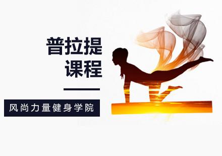 北京健身教練培訓-普拉提培訓班