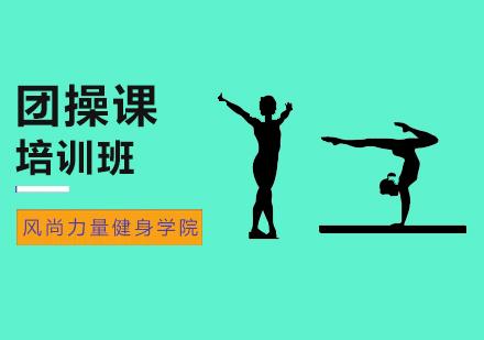 北京健身教練培訓-團操課培訓