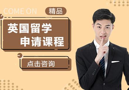 广州英国留学培训-英国留学申请课程