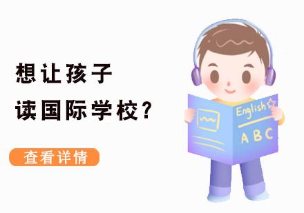 想讓孩子就讀國際學校?