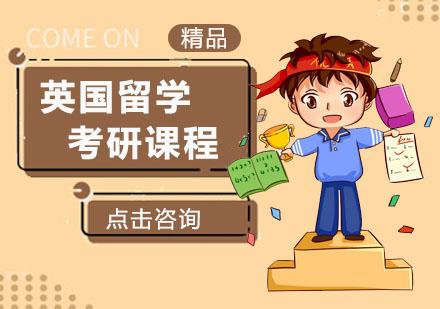 广州英国留学培训-英国留学考研课程