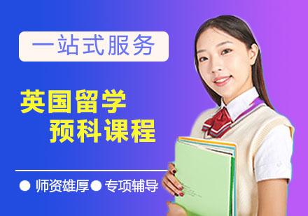 广州英国留学培训-英国留学预科课程