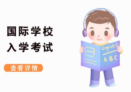 重慶國際學校入學考試-國際學校備考培訓-入讀國際學校