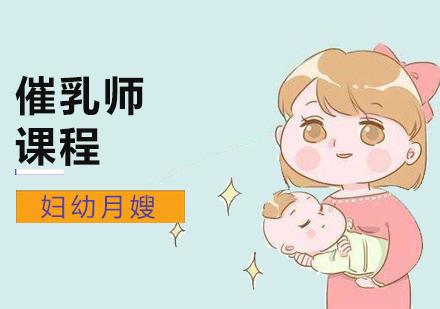 北京催乳師培訓學校-催乳師培訓班-催乳師培訓哪里好