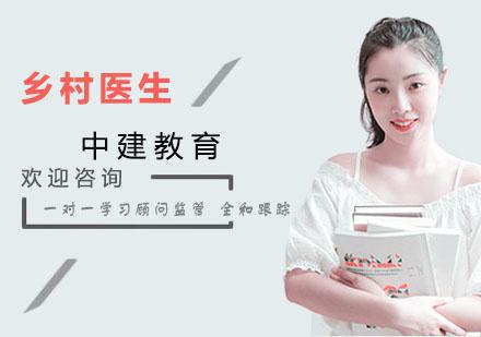 上海職業技能培訓-鄉村醫生培訓