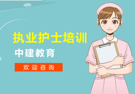 上海職業技能培訓-執業護士培訓