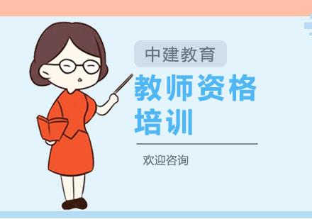 上海教師資格培訓