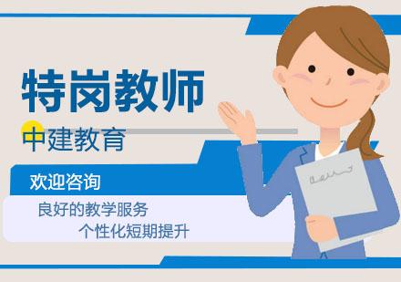 上海教師資格證培訓-特崗教師培訓