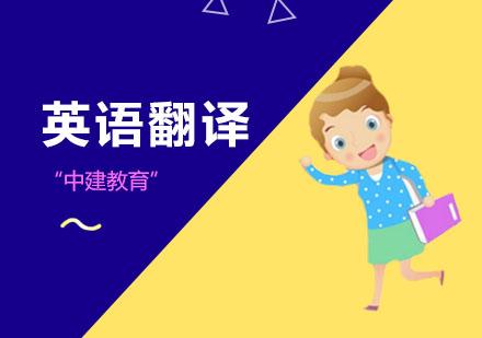 上海英語翻譯培訓