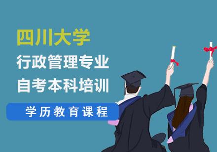 四川大學行政管理專業自考本科培訓