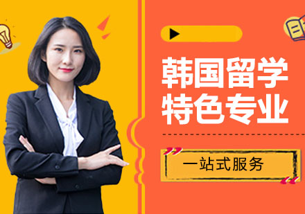 广州韩国留学特色专业介绍加韩国留学申请服务!