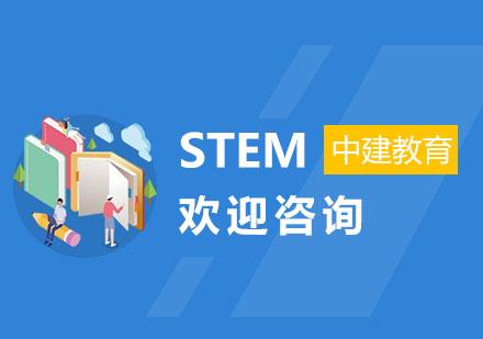 上海STEM培訓