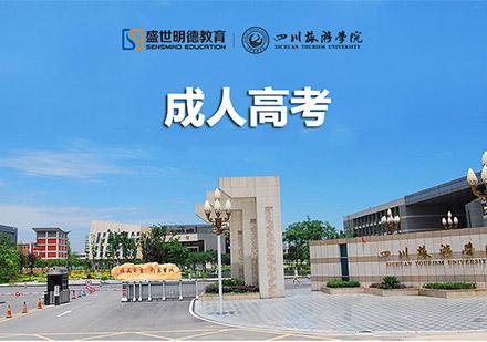 四川旅游學院自考本科課程
