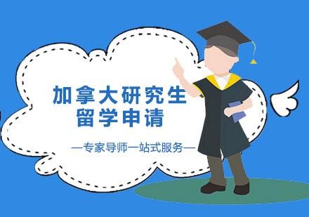 廣州留學服務培訓-加拿大研究生留學申請