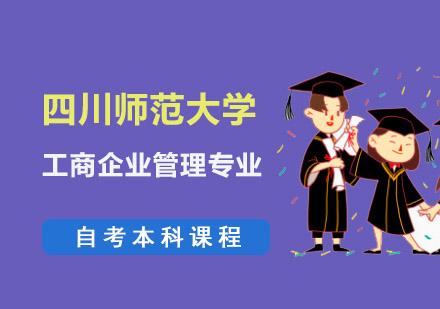 四川師范大學工商企業管理專業自考本科課程